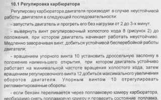 Регулировка карбюратора мотоблока Агро — описание и отзывы
